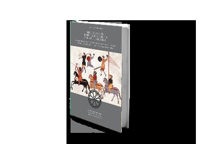 Elbora Vascos: de obispado visigodo a Ribat de Talavera. Dos estudios sobre el territorio toledano occidental entre la Tardía Antigüedad y la Alta Edad Media
